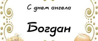 Картинки на именины Богдана (31 фото)
