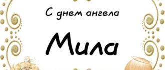 Картинки на именины Милы (30 фото)