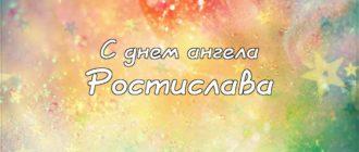 Картинки на именины Ростислава (30 фото)