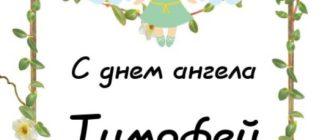 Картинки на именины Тимофея (31 фото)
