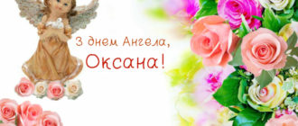 Картинки на именины Оксаны (30 фото)