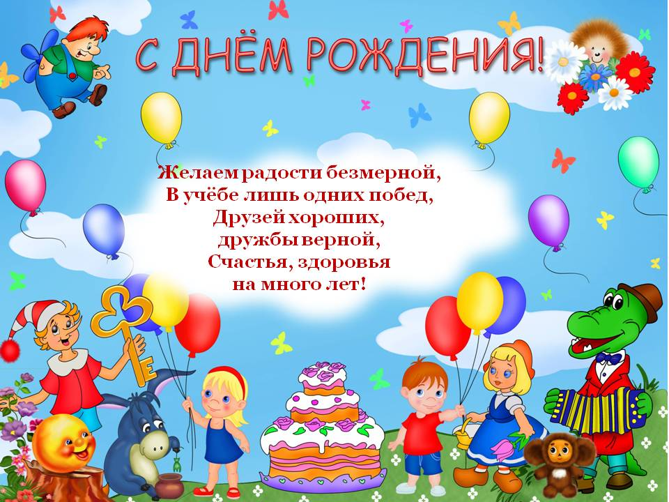 Поздравления с днем рождения 4 года от детей детского сада