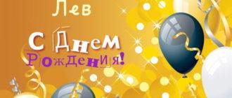 Картинки поздравления «С днем рождения, Лев!» (31 фото)