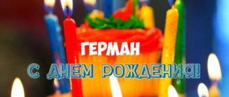 Картинки поздравления «С днем рождения, Герман!» (30 фото)