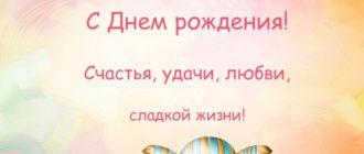 Картинки поздравления «С днем рождения, Полина!» (32 фото)