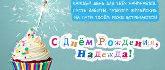 Картинки поздравления «С днем рождения, Надежда!» (30 фото)