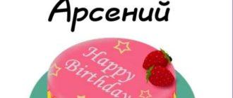 Картинки поздравления «С днем рождения, Арсений!» (30 фото)