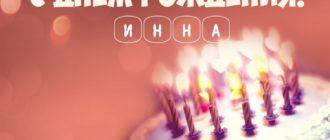 Картинки поздравления «С днем рождения, Инна!» (33 фото)