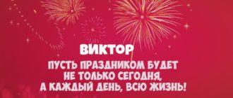 Картинки поздравления «С днем рождения, Виктор!» (30 фото)