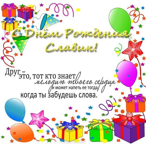 проекта утверждают, прикольное поздравление с днем рождения вячеславу переворачивается зависимости