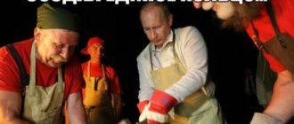 Прикольные картинки про Путина (36 фото)