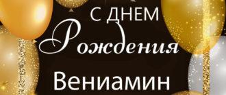 Картинки поздравления «С днем рождения, Вениамин!» (30 фото)