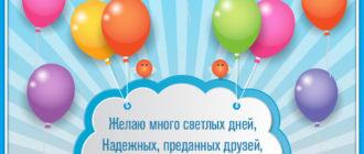 Картинки поздравления «С днем рождения, Вероника!» (30 фото)