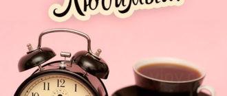Красивые картинки «Доброе утро любимый!» (40 фото)