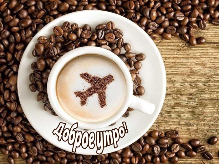 гифку чашечку кофе с утра