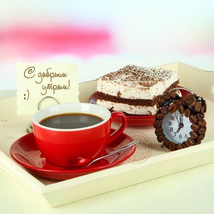 красивые картинки с кофе и море