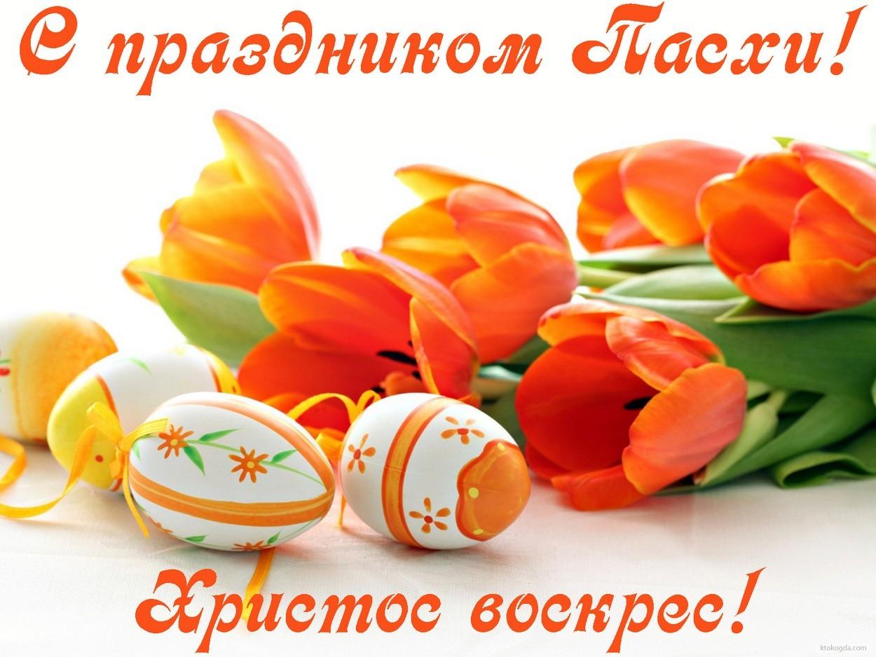 Красивые картинки, открытки, гифки и поздравления с Пасхой 2 мая 2021 года