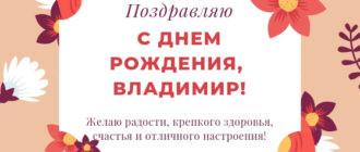 Картинки поздравления «С днем рождения, Владимир!» (33 фото)