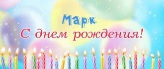 Картинки поздравления «С днем рождения, Марк!» (38 фото)
