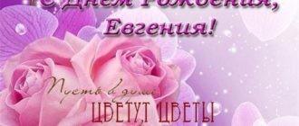 Картинки поздравления «С днем рождения, Евгения!» (35 фото)