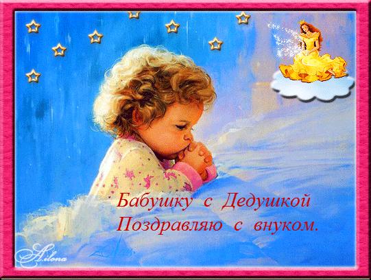 pozdravlenie-s-rozhdeniem-vnuka-dlya-dedushki-otkritki