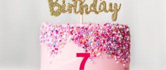 Картинки на день рождения девочке 7 лет (38 фото)