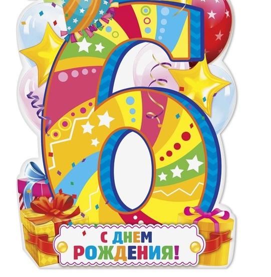 рисунок на день рождения 6 лет