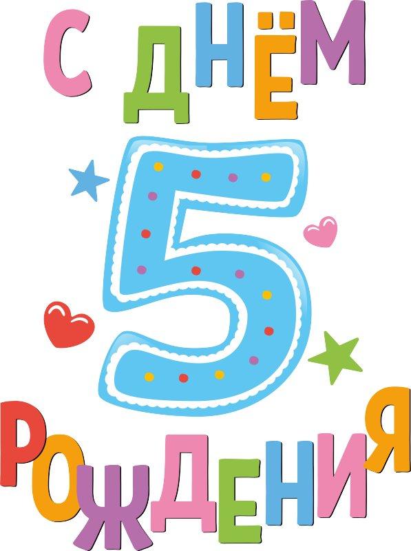Поздравление 5 лет день рождения