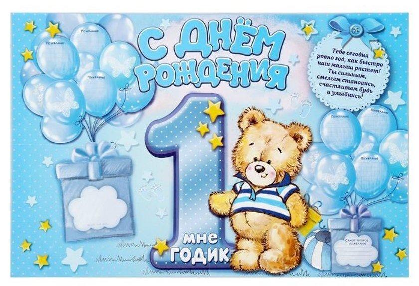 с днем рождения алисочка 1 год