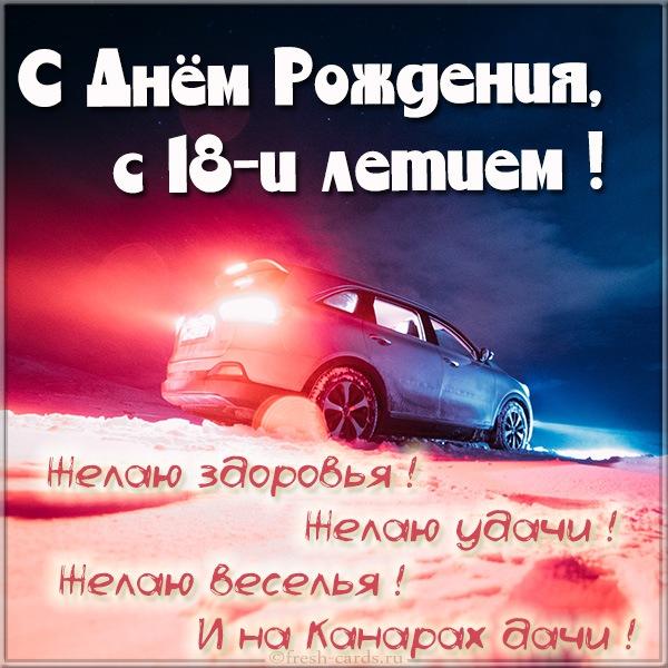 Открытки и прикольные картинки с Днём Рождения Антон, Тоха, Антошка | 600x600