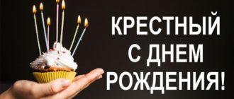 Картинки поздравления «С днем рождения, Крестный!» (36 фото)