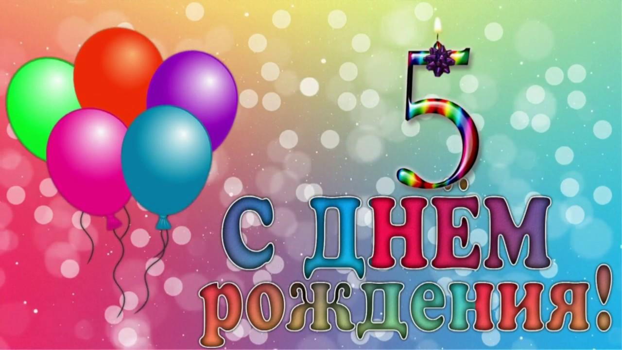 Поздравления на день рождения 5 лет мальчику