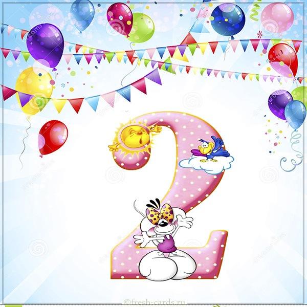 Поздравление с днем рождения девочке 2 годика картинки голосовое
