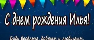 Картинки поздравления «С днем рождения, Илья!» (42 фото)