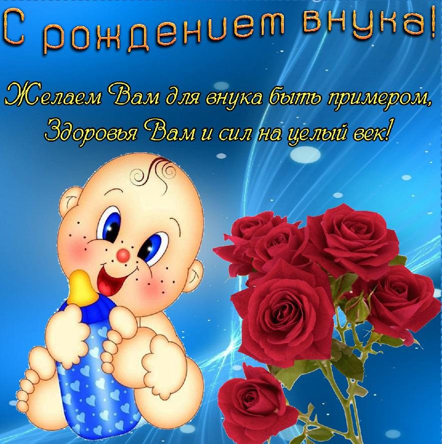 pozdravlenie-s-rozhdeniem-vnuka-dlya-dedushki-otkritki foto 14