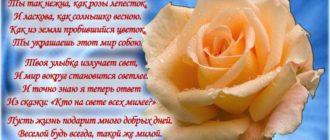 Картинки со стихами для любимой девушки (32 фото)