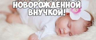 Картинки поздравления «С рождением внучки!» (38 фото)