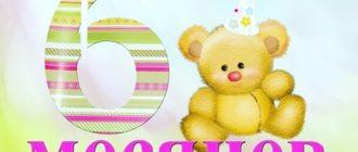 Картинки поздравления «С 6-ю месяцами рождения ребенка!» (36 фото)
