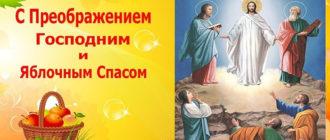 Картинки поздравления «С Преображением Господним и Яблочным Спасом!» (43 фото)