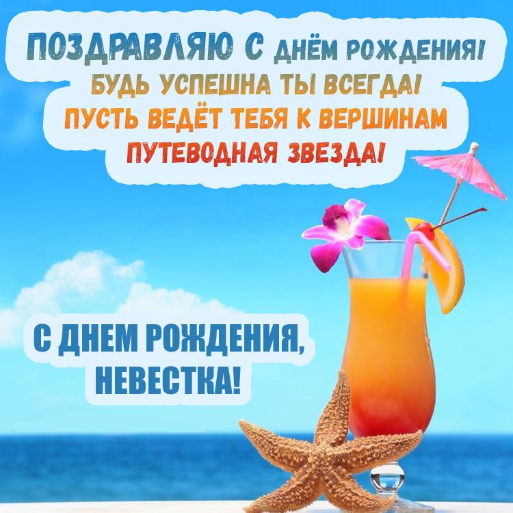 den-rozhdeniya-nevestki-pozdravleniya-otkritki