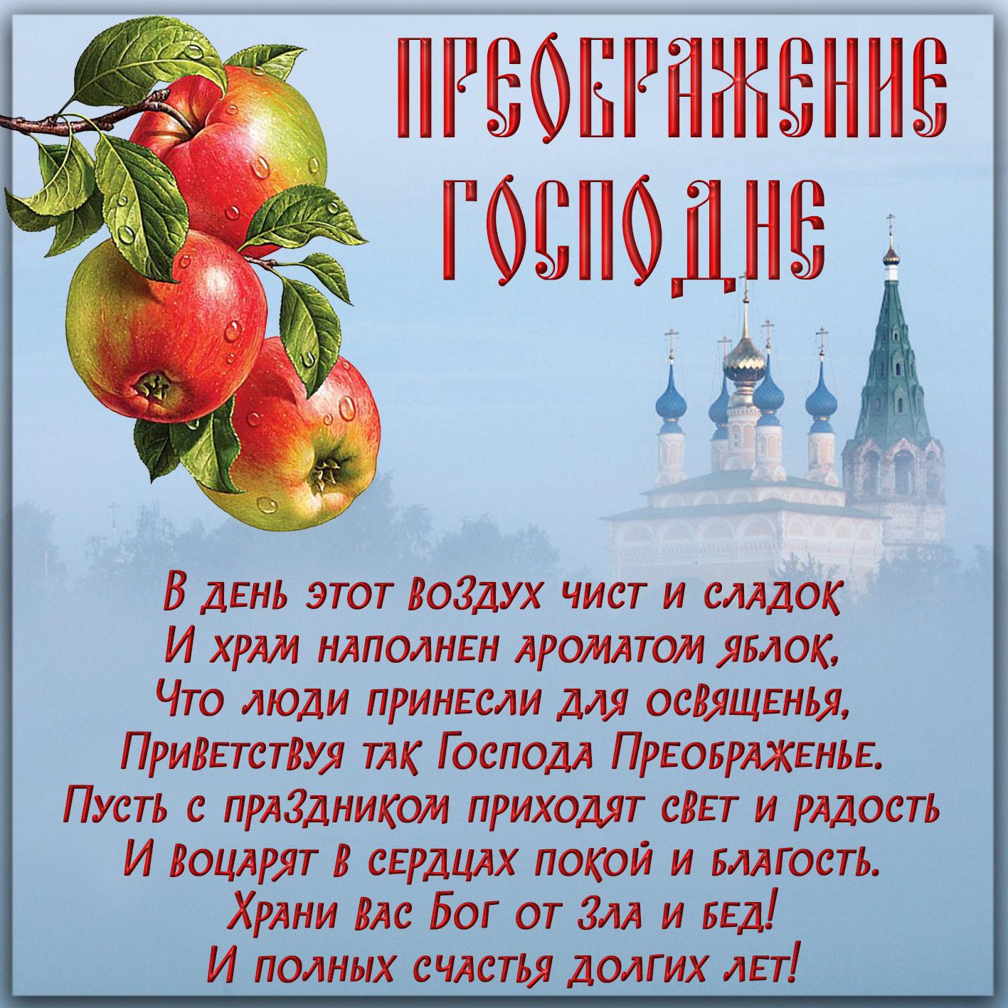 открытки яблочный спас и преображение господне тому же