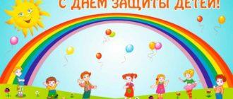 Картинки поздравления «С днем защиты детей!» (33 фото)