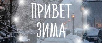 Красивые картинки «Привет, зима!» (34 фото)