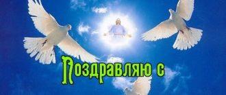 Картинки поздравления «С Вознесением Господним!» (41 фото)