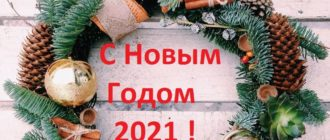 Картинки поздравления «С Новым Годом 2021!» (46 фото)