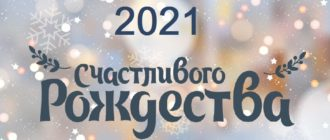 Картинки поздравления «С Рождеством Христовым 2021!» (42 фото)