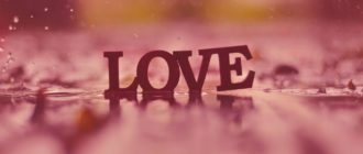 Картинки с надписью «Love» (45 фото)