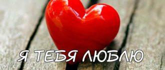 Картинки «Альбина, я тебя люблю!» (41 фото)