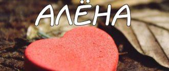 Картинки «Алена, я тебя люблю!» (34 фото)