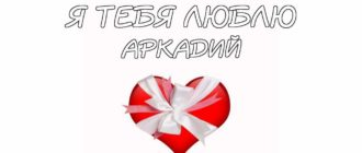 Картинки «Аркадий, я тебя люблю!» (39 фото)